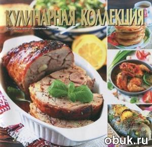 """Книга Аппетитные истории. Спецвыпуск 2012 """"Кулинарная коллекция"""""""
