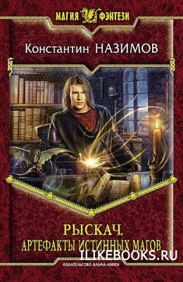 Книга Назимов Константин - Рыскач. Артефакты истинных магов