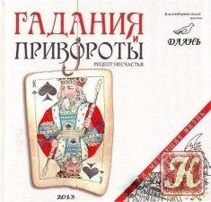 Книга Дмитрий Семеник - Гадания и привороты: рецепт несчастья /Аудио