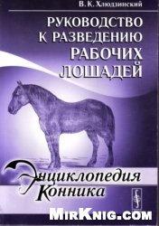 Книга Руководство к разведению рабочих лошадей