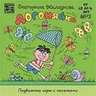 Догоняйка. Подвижные игры с песенками для детей от 1,5 до 4 лет