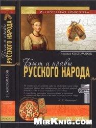 Книга Быт и нравы русского народа