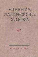Книга Учебник латинского языка djvu 71Мб