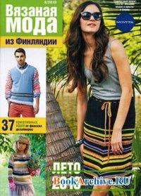 Вязаная мода из Финляндии №3, 2013.