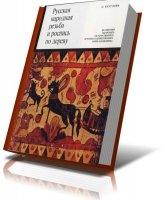 Книга Русская народная резьба и роспись по дереву pdf  206,7Мб