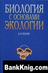 Книга Биология с основами экологии doc / zip 5,15Мб скачать книгу бесплатно