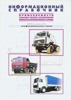 Книга Информационный справочник применяемости запасных частей минского автомобильного завода jpg 41Мб