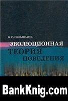 Книга Эволюционная теория поведения pdf 27Мб
