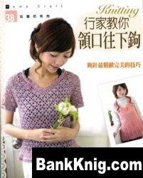 Журнал Knitting Home Craft 38 (Вязаные модели для молодежи, свзанные крючком) djvu в архиве rar 8,73Мб