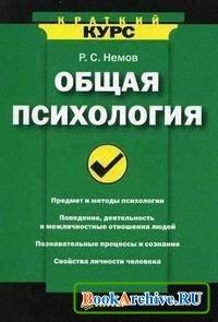 Книга Общая психология. Краткий курс.