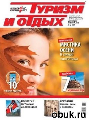 Журнал Туризм и отдых №42 (октябрь-ноябрь 2012)