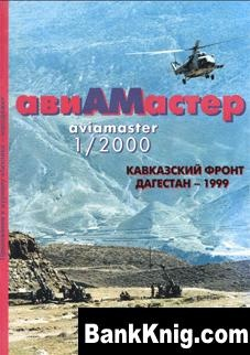 АвиаМастер 2000 No 1 rar 16,2Мб