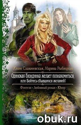 Книга Одинокая блондинка желает познакомиться, или Бойтесь сбывшихся желаний!