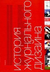 Книга История журнального дизайна