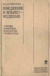 Книга Введение в языковедение.