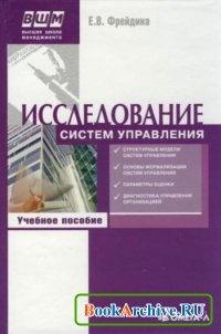Исследование систем управления.