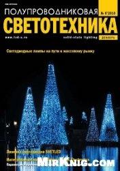 Журнал Полупроводниковая светотехника №6 2010
