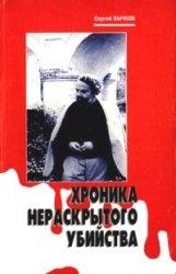 Книга Хроника нераскрытого убийства