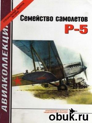 Журнал Авиаколлекция спецвыпуск №1 2005. Семейство самолётов Р-5