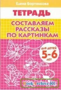 Книга Составляем рассказы по картинкам. Рабочая тетрадь. 5-6 лет.
