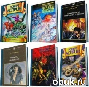Книга Коллекционная фантастика