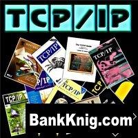 Книга Сборник книг по: TCP/IP (11 книг)