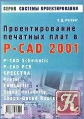Книга Проектирование печатных плат в P-CАD 2001