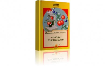Книга «Основы токсикологии» (2006), Тарасов А.В., Смирнова Т.В. В пособии приведены основные понятия и параметры токсикологии; класси