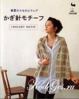 Книга Ondori Crochet Motif
