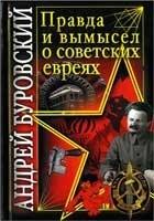 Книга Правда и вымысел о советских евреях
