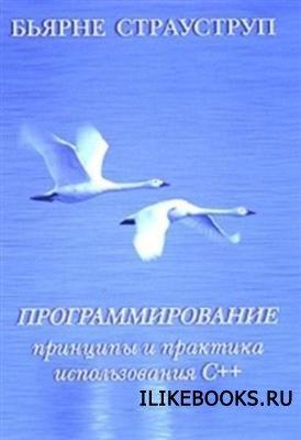 Книга Страуструп Бьярн - Программирование. Принципы и практика использования C