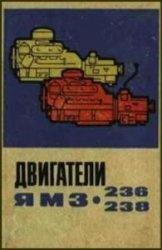 Книга Двигатели ЯМЗ-236, 238