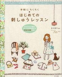 Журнал Embroidery Precented by Hiroko Ishii as Gahier M 09