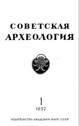 Журнал Советская археология №1-4 1957