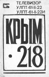 Книга Телевизор Крым-218