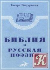 Книга Библия и русская поэзия