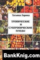 Книга Тропические и субтропические плоды