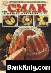 Журнал Сладкий смак №10 1995. Изделия из дрожжевого теста