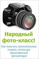 Книга Народный фото-класс!