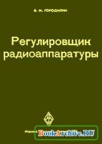 Книга Регулировщик радиоаппаратуры.