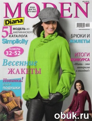 Книга Diana Moden № 5 2010