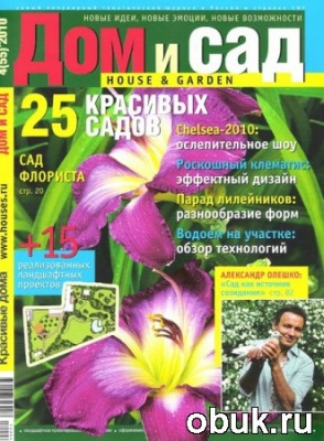 Книга Дом и сад №4 (июль-август 2010)