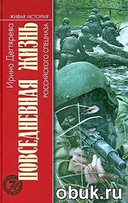 Книга Повседневная жизнь российского спецназа