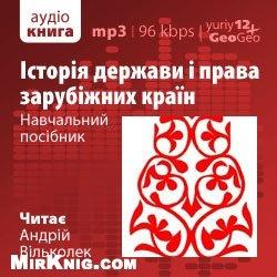 Аудиокнига Історія держави і права зарубіжних країн (аудиокнига)