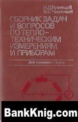 Книга Сборник задач и вопросов по теплотехническим измерениям и приборам
