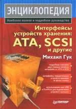 Книга Интерфейсы устройств хранения: ATA, SCSI и другие. Энциклопедия