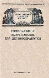 Книга Современное оборудование для деревообработки