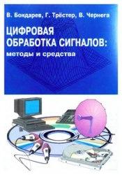 Книга Цифровая обработка сигналов: методы и средства
