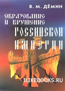 Книга Демин В.М. - Образование и крушение Российской Империи