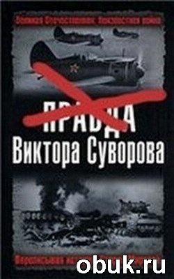 Книга Главная ложь Виктора Суворова